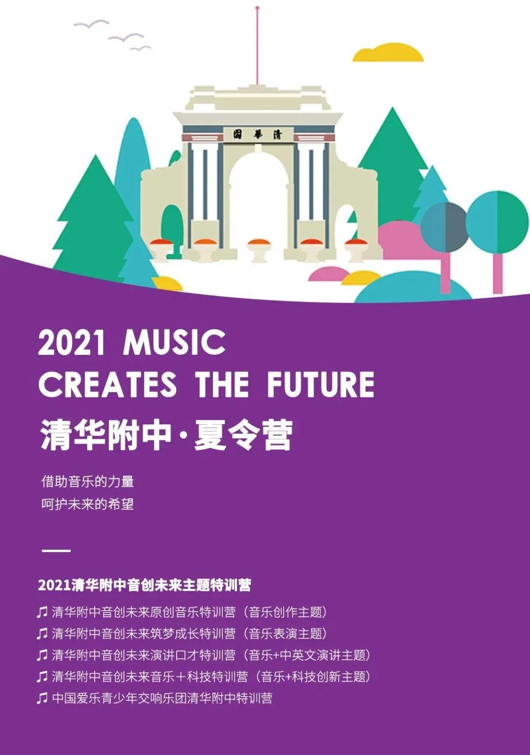 (中文) 夏令营官宣!2021「清华附中」音创未来主题特训营,为9-17岁青少年打造的音乐成长遴选计划!