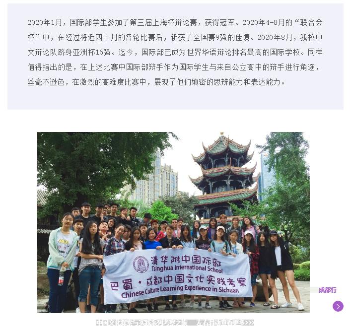 (中文) 清华附中国际部|培养有中国根的世界人